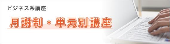 月謝制・単元別講座(ビジネスパソコン・Word・Excel・検定対策・医療事務・調剤事務)