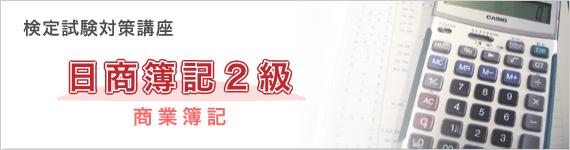 日商簿記2級[商業簿記]