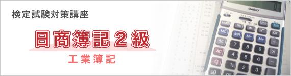 日商簿記2級[工業簿記]