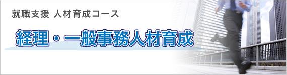 経理・一般事務(就職支援 人材育成)コース